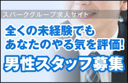 大阪 風俗 梅田 日本橋 難波 京橋 高収入 男子求人 スパークグループ
