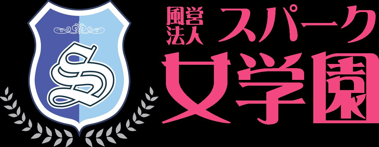 スパーク女学園logo